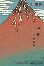 The Grand Canyon of Binshu Vol 2