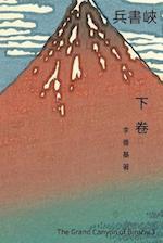 The Grand Canyon of Binshu Vol 3