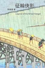 Legend of the Wheel Ranger