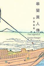 The Legend of Gaolan Ranger