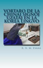 Vortaro de La Chinaj Signoj Uzataj En La Korea Lingvo