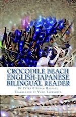 Crocodile Beach English-Japanese Bilingual Reader