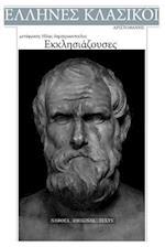 Aristophanes, Ekklesiazouses