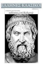Sophocles, Oedipous Epi Kolono
