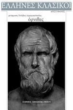 Aristophanes, Ornithes