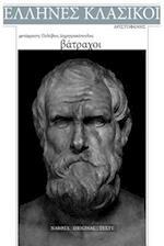 Aristophanes, Vatrachoi