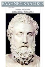 Aeschylus, Promitheas Desmotis