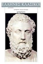Aeschylus, Xoiforoi