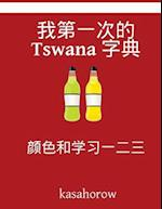My First Tswana-Chinese Counting Book