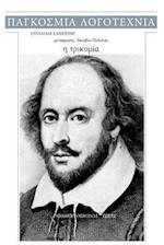 William Shakespeare, I Trikimia