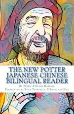 The New Potter Japanese-Chinese Bilingual Reader