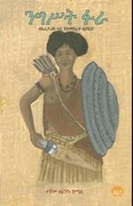 Queen Fura