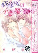 A Waltz In The Clinic (Yaoi Manga)