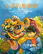 Xiaoshan Di Ya Shui Qian = Sam and the Lucky Money