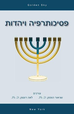 Bog, paperback Psychotherapy and Judaism (in Hebrew)