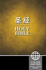 Chinese/English Bilingual Bible-PR-FL/NIV