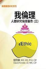 Iethic (III)