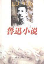 Lu Xun's Novels af Xun Lu