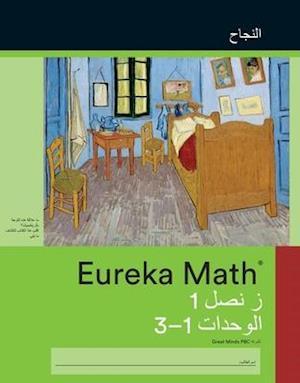 Arabic - Eureka Math Grade 1 Succeed Workbook #1 (Module 1-3)