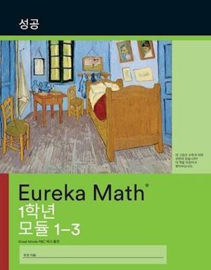 Korean - Eureka Math Grade 1 Succeed Workbook #1 (Module 1-3)
