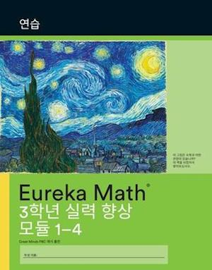 Korean- Eureka Math - A Story of Units: Fluency Practice Workbook #1, Grade 3, Modules 1-4