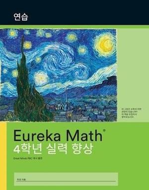 Korean- Eureka Math - A Story of Units: Fluency Practice Workbook #1, Grade 4, Modules 1-7