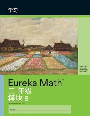 Mandarin- Eureka Math - A Story of Units: Learn Workbook#4, Grade 2, Module 8