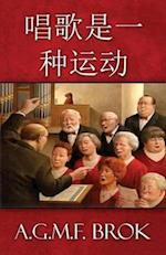 唱歌是一种运动 (Chinese)