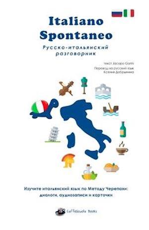 Italiano Spontaneo - Русско-итальянс&#10 раз&#10