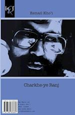 Charkhe-Ye Ranj