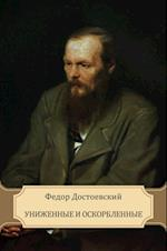 Unizhennye i oskorbljonnye af Fedor Dostoevskij