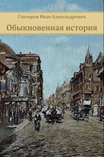 Obyknovennaja istorija af Ivan Aleksandrovich Goncharov