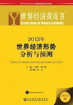 Yellow Book of World Economy 2012 (Mandarin Scholar and Student Reference Library)