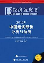Blue Book of China's Economy 2012 (Mandarin Scholar and Student Reference Library)