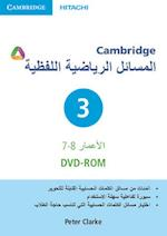 Cambridge Word Problems DVD-ROM 3 Arabic Edition (Apex Maths)