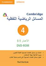 Cambridge Word Problems DVD-ROM 4 Arabic Edition (Apex Maths)