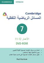 Cambridge Word Problems DVD-ROM 7 Arabic Edition (Apex Maths)