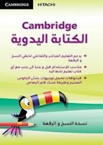 Cambridge Handwriting Arabic Naskh and Ruq'ah Edition (Penpals for Handwriting)