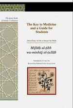 The Key to Medicine and a Guide for Students (The Great Books of Islamic Civilization)