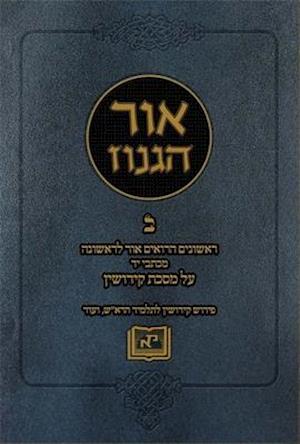 Or Haganuz on Tractate Kiddushin, Volume 2
