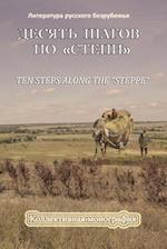 Ten Steps Along the -Steppe-