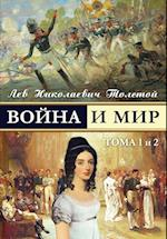 War and Peace - Voina I Mir (Vol.1-2) (Russian Edition)