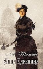 Anna Karenina - Анна Каренина (Russian Edition)