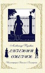 Eugene Onegin - Евгений Онегин (Russian Edition)
