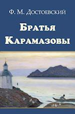 Bratya Karamazovy - Братья Карамазо&#10