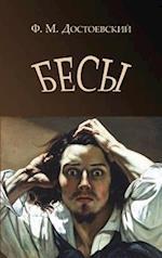 Besy - Бесы