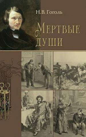 Mertvye Dushi -- Мертвые души