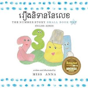 The Number Story 1 រឿងនិទាន&#60