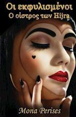 The Malformed af Mona Perises