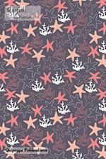 Starfish Weekly Planner 2018